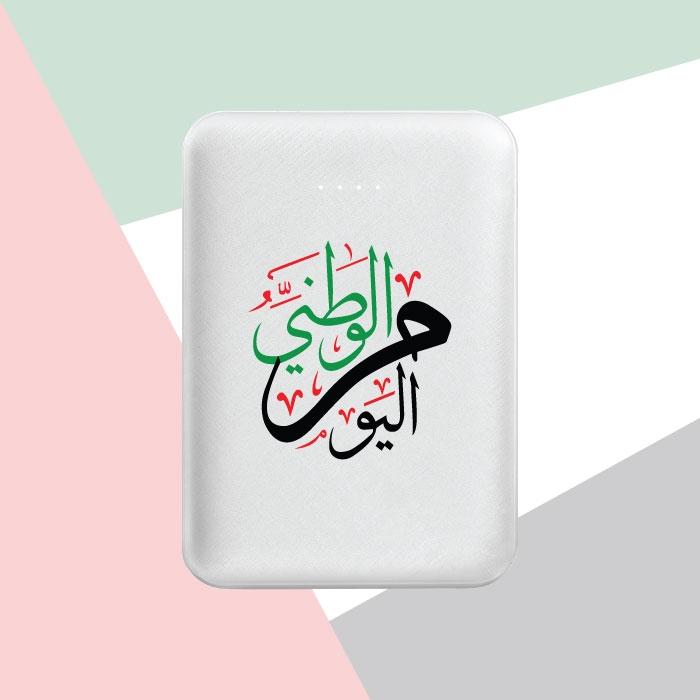 UAE-Mini-Powerbank-with-The-Day-of-the-Union-Printing-TZ-JU-PB-5000-01